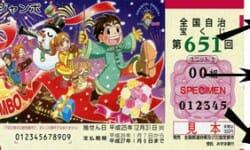 La frénésie du « Jumbo Lottery » du Japon a démarré