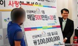 La Corée du Sud souhaite interdire la vente de billets de loto en cash
